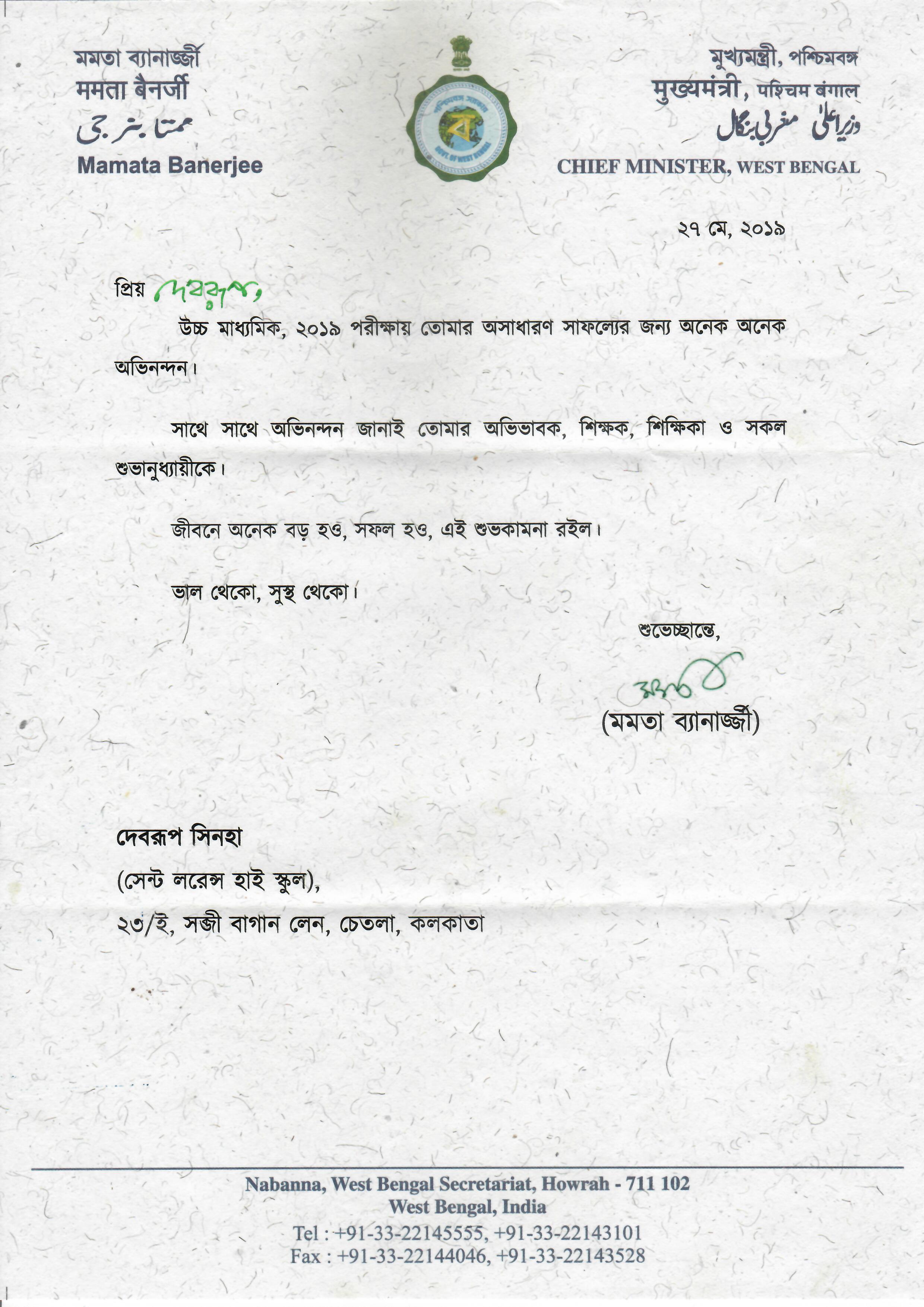 letter from mamta