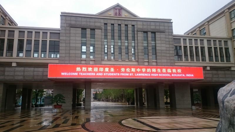 Educational Trip to China